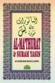Al-Ma'thurat & Surah Yasin (Edisi Besar)