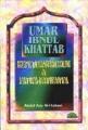 Umar Ibnul Khattab - Keputusan Hukum & Fatwanya